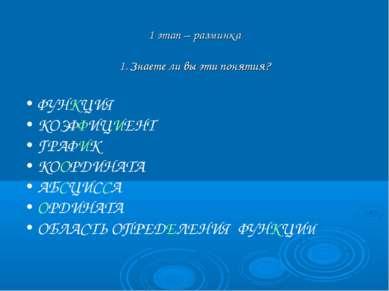 1 этап – разминка 1. Знаете ли вы эти понятия? ФУНКЦИЯ КОЭФФИЦИЕНТ ГРАФИК КОО...