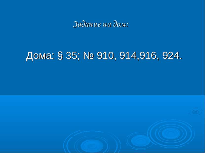 Задание на дом: Дома: § 35; № 910, 914,916, 924.