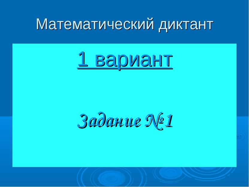 Математический диктант 1 вариант Задание № 1