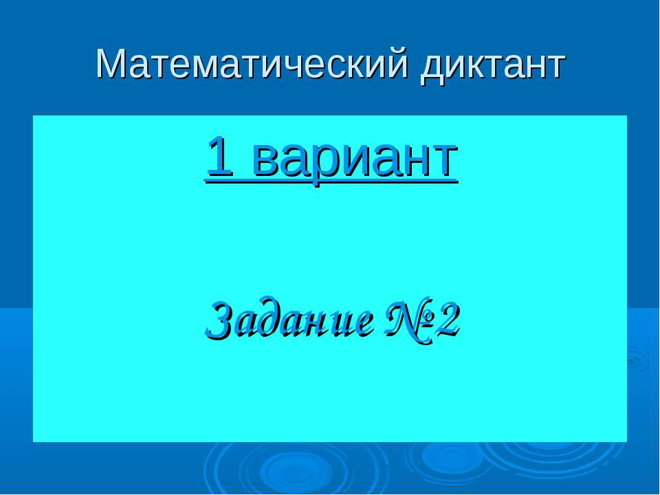 Математический диктант 1 вариант Задание № 2