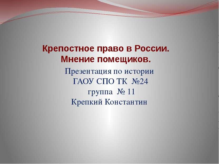 Крепостное право в России. Мнение помещиков. Презентация по истории ГАОУ СПО ...