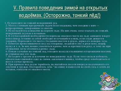 V. Правила поведения зимой на открытых водоёмах. (Осторожно, тонкий лёд!) 1. ...