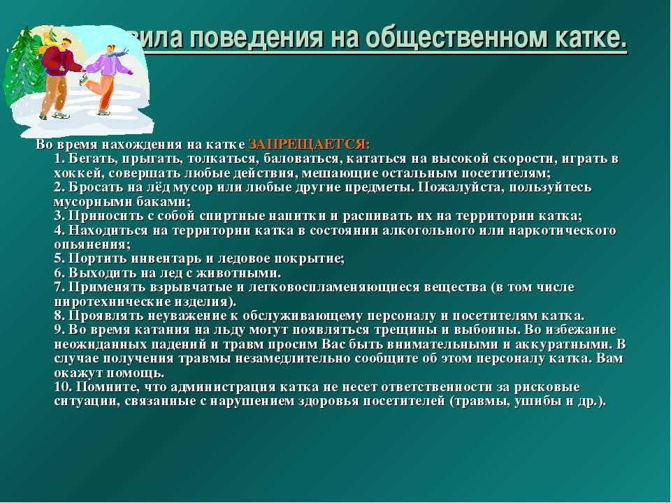 IV. Правила поведения на общественном катке. Во время нахождения на катке ЗАП...