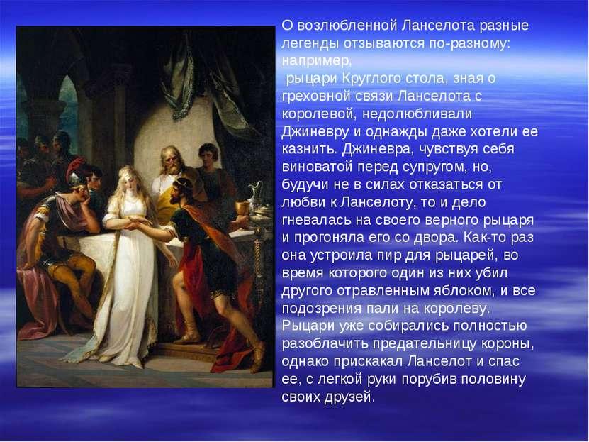 О возлюбленной Ланселота разные легенды отзываются по-разному: например, рыца...
