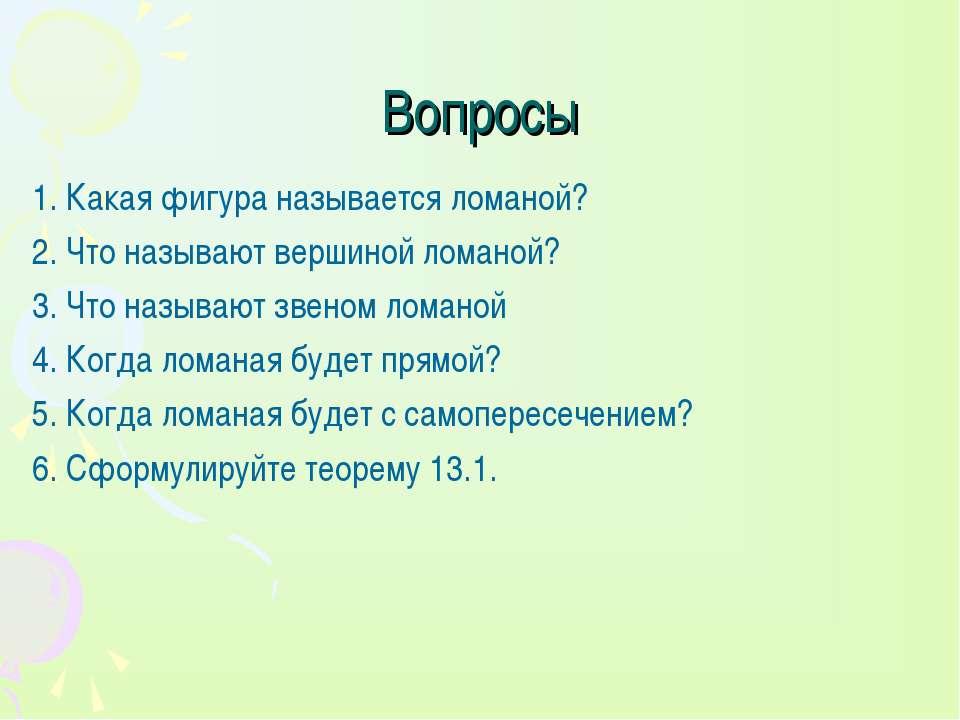 Вопросы 1. Какая фигура называется ломаной? 2. Что называют вершиной ломаной?...