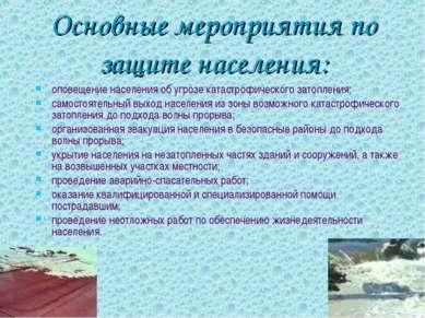 Основные мероприятия по защите населения: оповещение населения об угрозе ката...