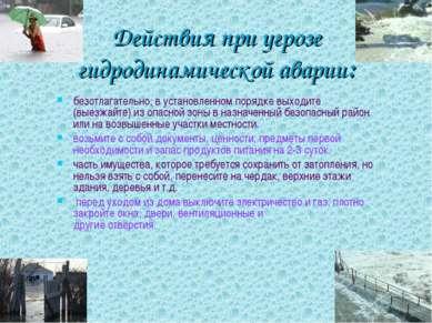 Действия при угрозе гидродинамической аварии: безотлагательно, в установленно...