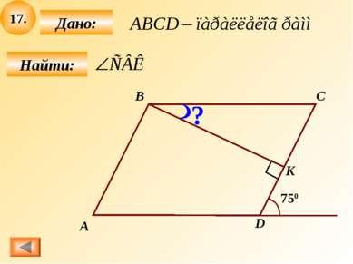 17. Найти: Дано: А B C D 750 K ?