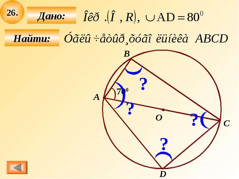 26. Найти: Дано: 700 A B O C D ? ? ? ?