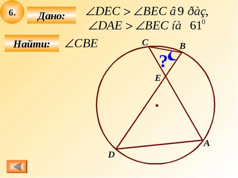 6. Найти: Дано: А B C D E ?