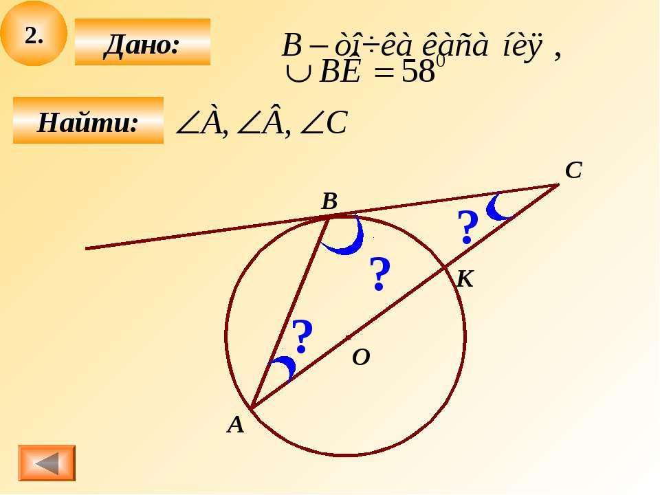 2. Найти: Дано: ? C К А О B ? ?