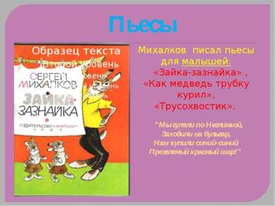 Пьесы Михалков писал пьесы для малышей: «Зайка-зазнайка» , «Как медведь трубк...