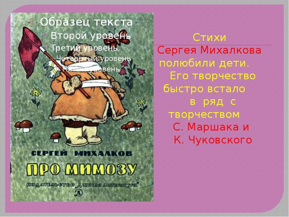 Стихи Сергея Михалкова полюбили дети. Его творчество быстро встало в ряд с тв...