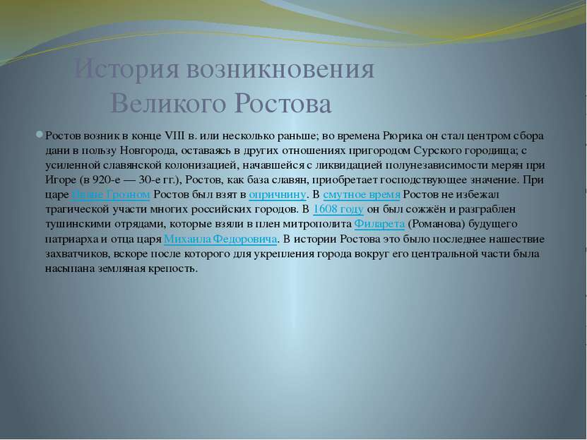 История возникновения Великого Ростова Ростов возник в конце VIIIв. или неск...