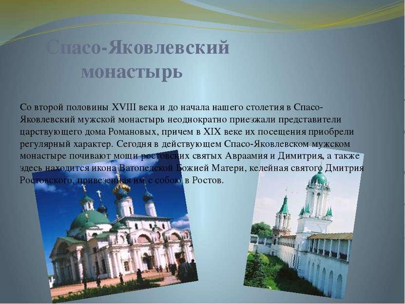Спасо-Яковлевский монастырь Со второй половины XVIII века и до начала нашего ...