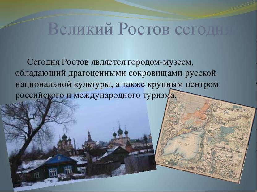 Великий Ростов сегодня: Сегодня Ростов является городом-музеем, обладающий др...
