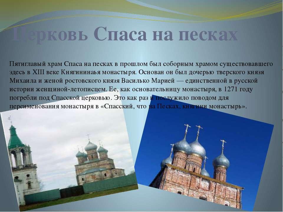 Церковь Спаса на песках Пятиглавый храм Спаса на песках в прошлом был соборны...