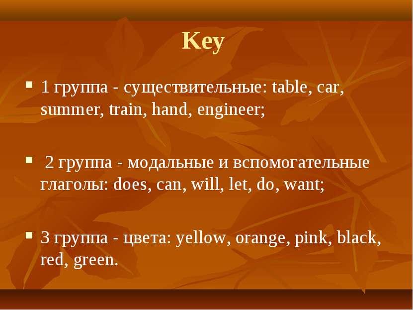 Key 1 группа - существительные: table, car, summer, train, hand, engineer; 2 ...