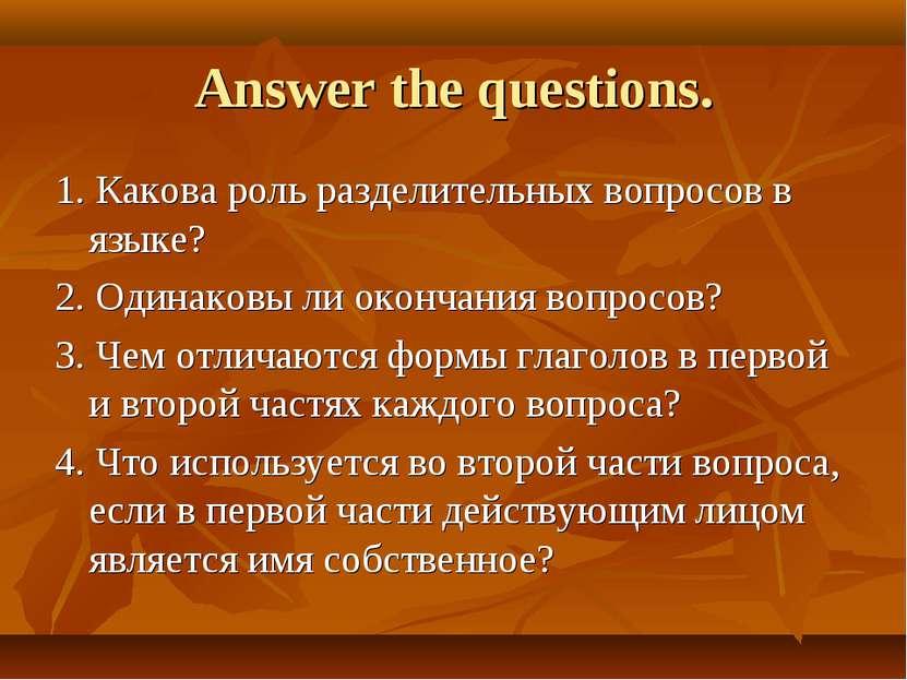 1. Какова роль разделительных вопросов в языке? 2. Одинаковы ли окончания воп...