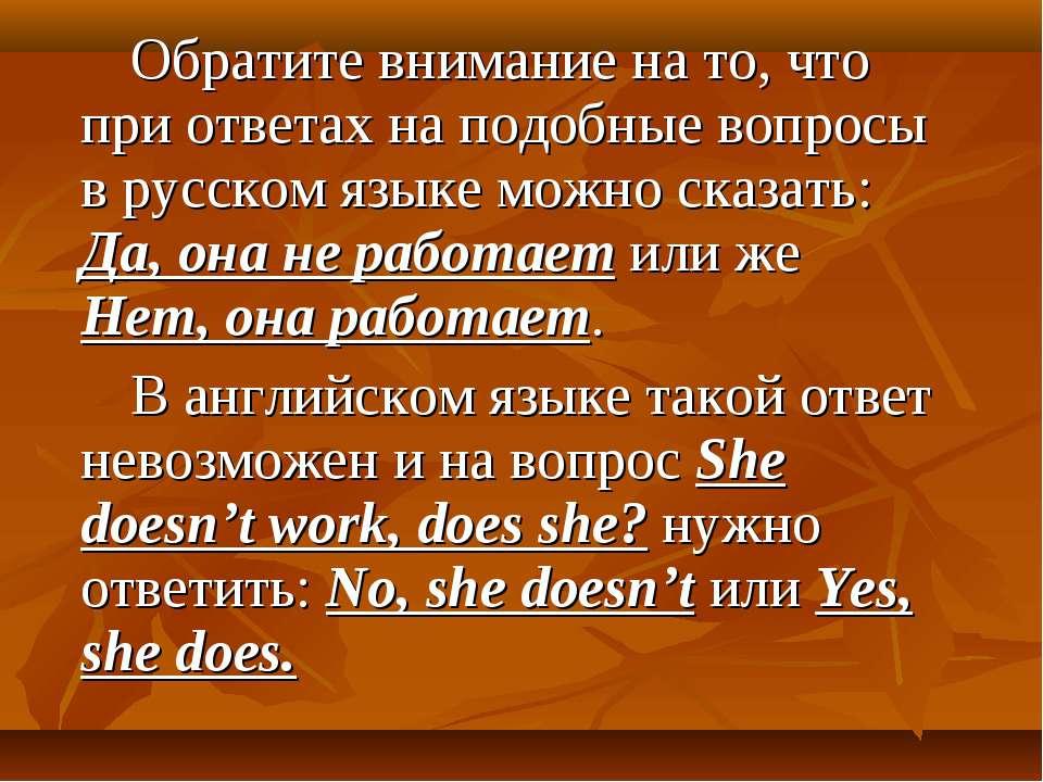 Обратите внимание на то, что при ответах на подобные вопросы в русском языке ...