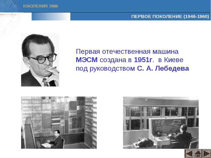 ПЕРВОЕ ПОКОЛЕНИЕ (1946-1960) Первая отечественная машина МЭСМ создана в 1951г...