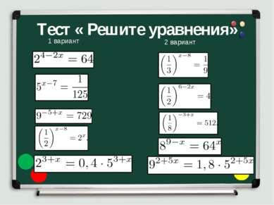 Тест « Решите уравнения» 1 вариант 2 вариант