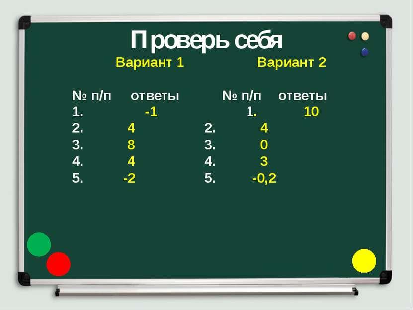 Вариант 1 Вариант 2 № п/п ответы № п/п ответы 1. -1 1. 10 2. 4 2. 4 3. 8 3. 0...