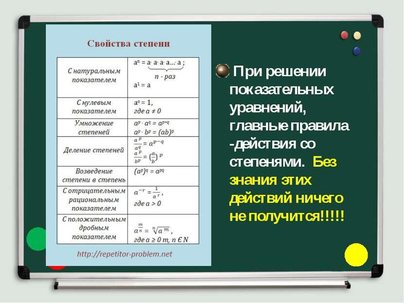 При решении показательных уравнений, главные правила -действия со степенями....