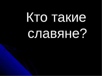 Кто такие славяне?