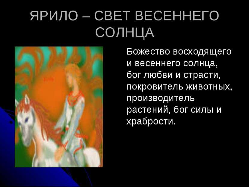 ЯРИЛО – СВЕТ ВЕСЕННЕГО СОЛНЦА Божество восходящего и весеннего солнца, бог лю...