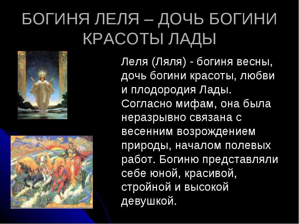 БОГИНЯ ЛЕЛЯ – ДОЧЬ БОГИНИ КРАСОТЫ ЛАДЫ Леля (Ляля) - богиня весны, дочь богин...