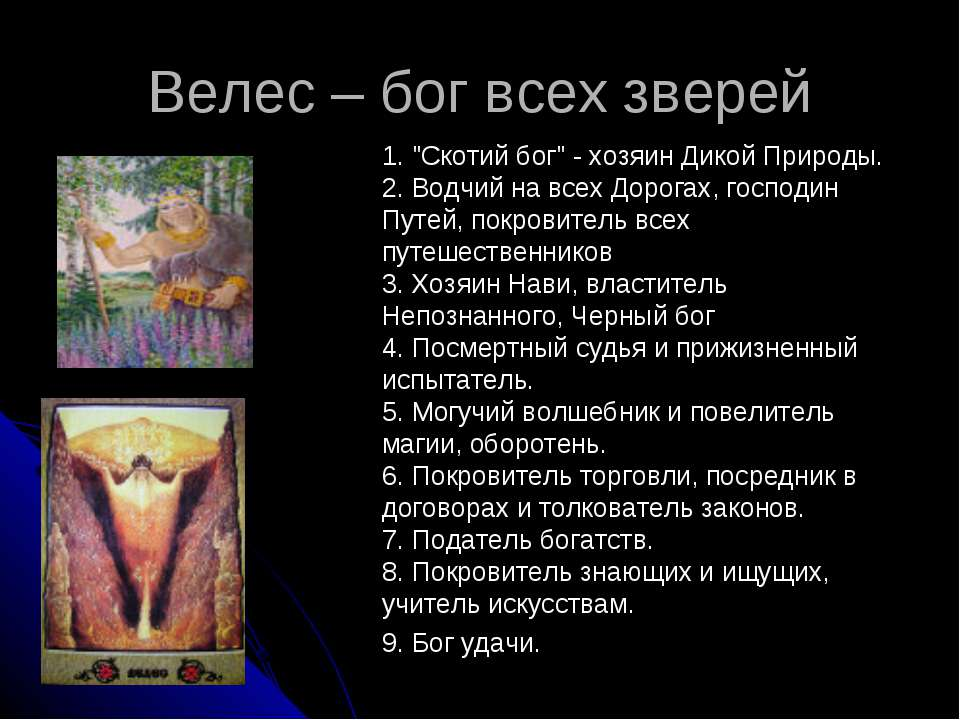 """Велес – бог всех зверей 1. """"Скотий бог"""" - хозяин Дикой Природы. 2. Водчий на ..."""