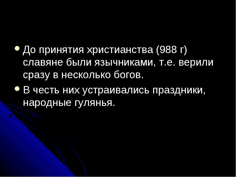 До принятия христианства (988 г) славяне были язычниками, т.е. верили сразу в...