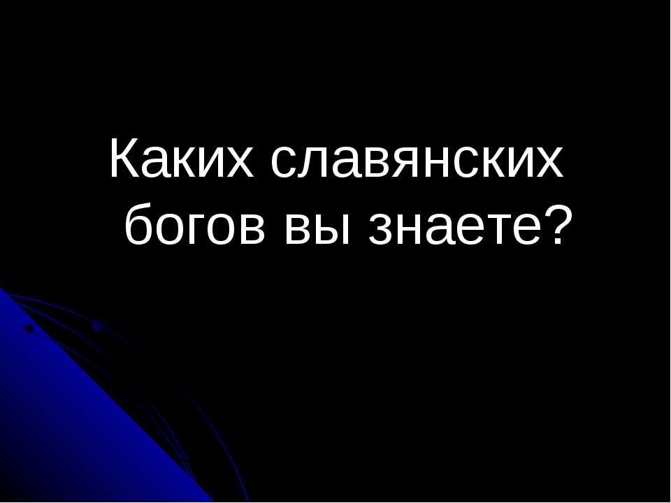 Каких славянских богов вы знаете?