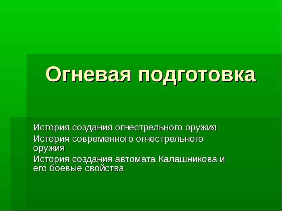 Огневая подготовка История создания огнестрельного оружия История современног...