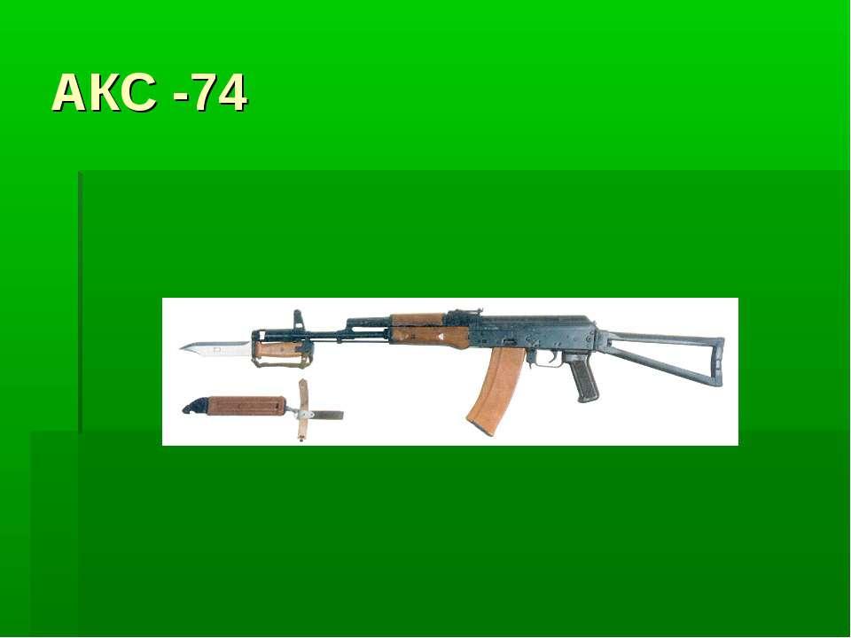АКС -74