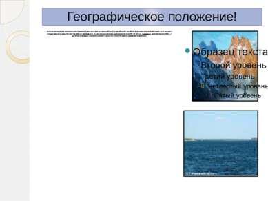Географическое положение! Дагестан расположен в восточной части Северного Кав...
