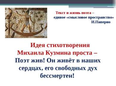 Идея стихотворения Михаила Кузмина проста – Поэт жив! Он живёт в наших сердца...