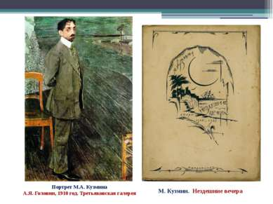 Портрет М.А. Кузмина А.Я. Головин, 1910 год. Третьяковская галерея М. Кузмин....