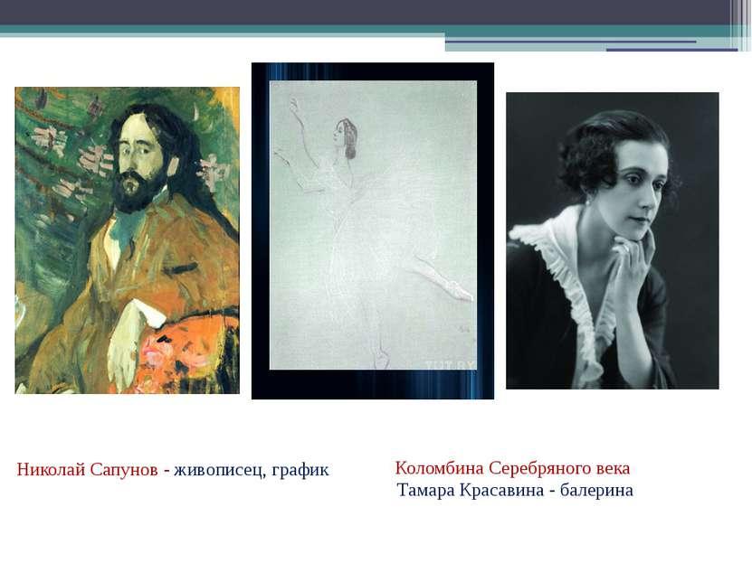 Николай Сапунов - живописец, график Коломбина Серебряного века Тамара Красави...