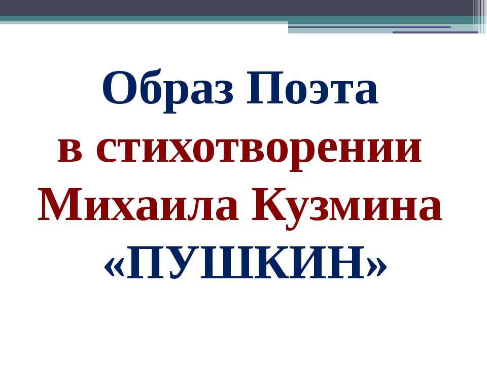 Образ Поэта в стихотворении Михаила Кузмина «ПУШКИН»