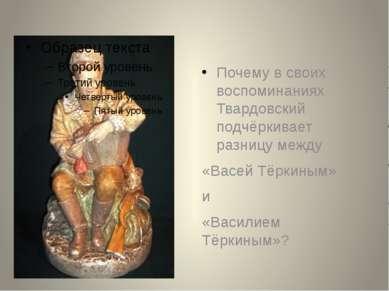 Почему в своих воспоминаниях Твардовский подчёркивает разницу между «Васей Тё...
