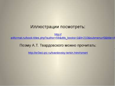 Иллюстрации посмотреть: http://a4format.ru/book-titles.php?author=59&dtls_boo...