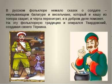В русском фольклоре немало сказок о солдате – неунывающем балагуре и весельча...