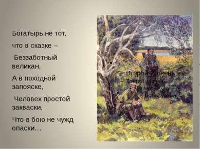 Богатырь не тот, что в сказке – Беззаботный великан, А в походной запояске, Ч...