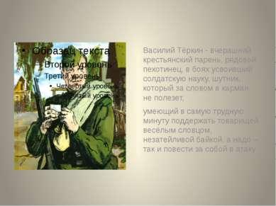 Василий Тёркин - вчерашний крестьянский парень, рядовой пехотинец, в боях усв...