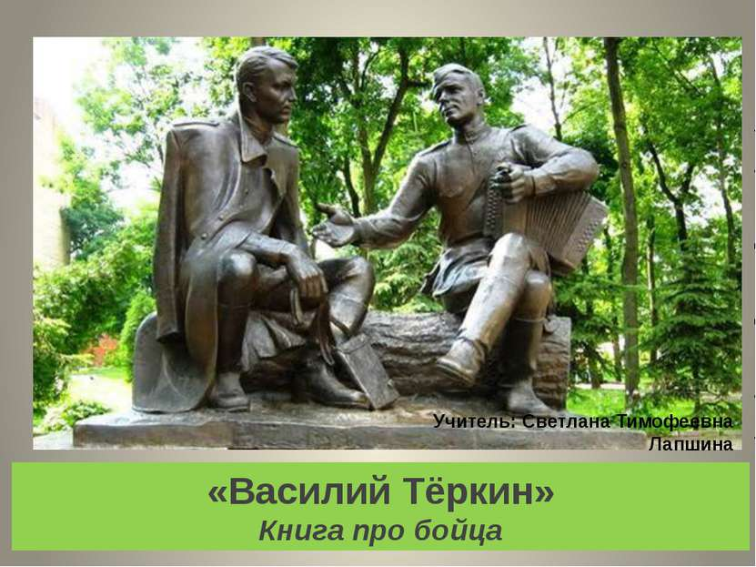 «Василий Тёркин» Книга про бойца Учитель: Светлана Тимофеевна Лапшина