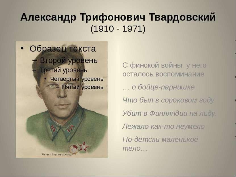 Александр Трифонович Твардовский (1910 - 1971) С финской войны у него осталос...
