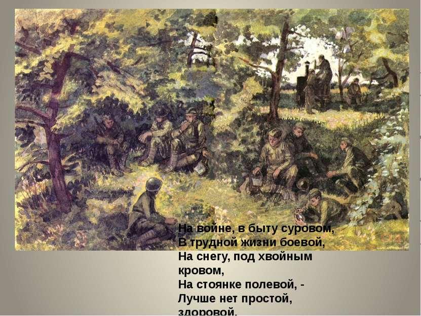 На войне, в быту суровом, В трудной жизни боевой, На снегу, под хвойным крово...