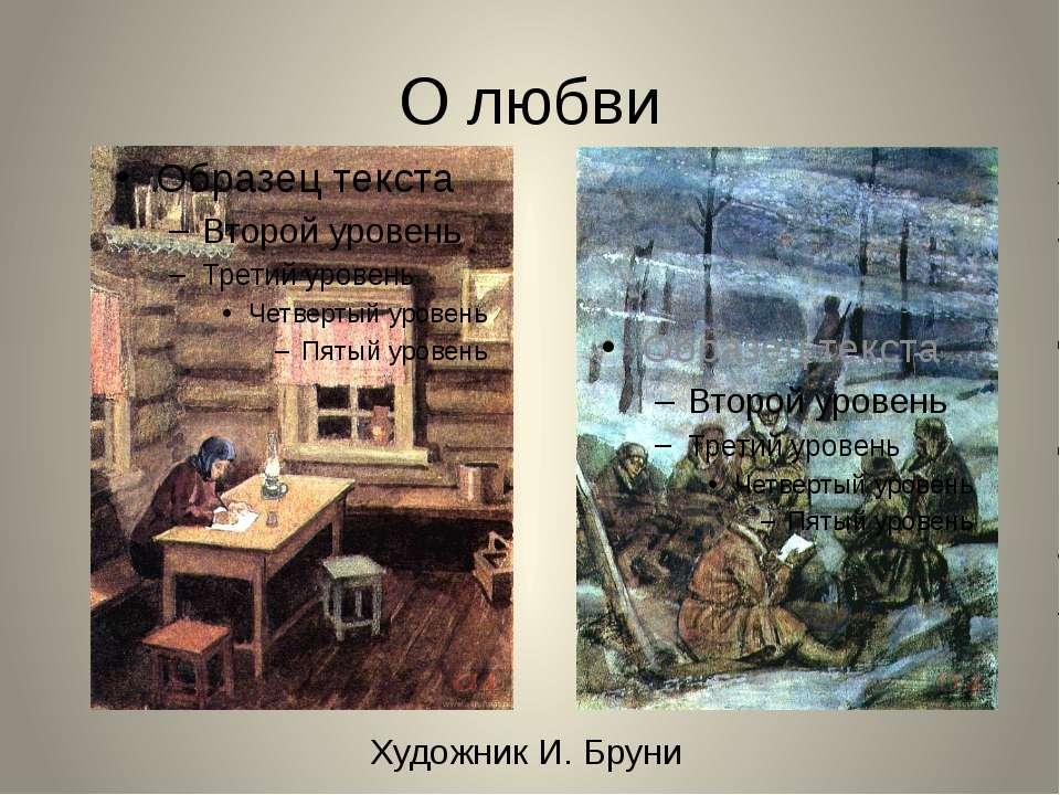 О любви Художник И. Бруни